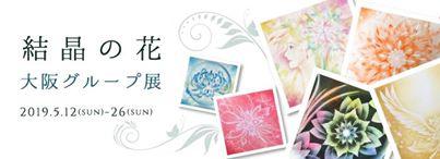 結晶の花 大阪グループ展